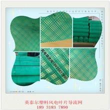 塑料网厂家供应风电叶片导流网 多功能塑料网