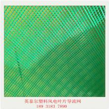 PP材质真空风电叶片导流网