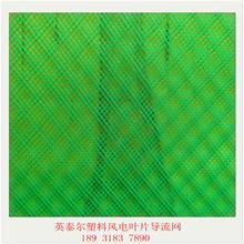 PE材质真空风电叶片导流网 现货供应
