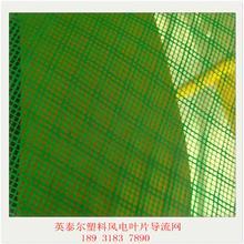 风电叶片导流网 塑料导流网 风叶导流网 塑料过滤网