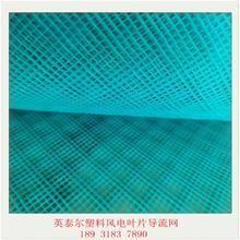 英泰尔塑料网厂供应250克双筋PE材质真空风电叶片导流网 双向拉伸网