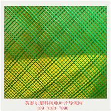 英泰尔直销树脂导流网 真空辅助材料 英泰尔高铁船舶航空风电叶片填筑材料