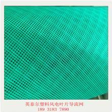 供应PE材质双筋导流网 导流效果好 飞机 高铁 风电叶片导流网英泰尔