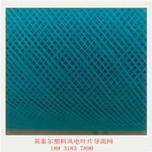 绿色导流网(挤塑成型)100-230g/㎡风电叶片机舱罩游艇导流网