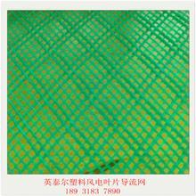 塑料网厂家供应制造 风电叶片 复合填料用导流网