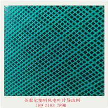 塑料导流网挤出型导流网塑料过滤网风电叶片导流网厂家直销