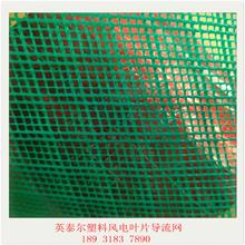 厂家直销供应PP聚丙烯风电叶片机舱罩导流网批发塑料挤出导流网