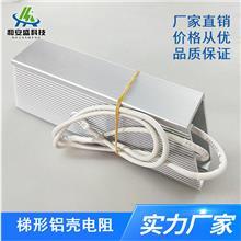 广东和安盛梯形铝壳电阻厂家  变频器再生电阻 伺服电阻购买价格