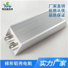 广东大功率 电阻变频器再生电阻 梯形铝壳电阻购买价格 量大从优