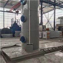 按需生产 酸雾除臭水淋净化塔 不锈钢PP喷淋塔 pp废气喷淋塔 支持定制