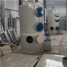 按需供应 pp废气喷淋塔 废气喷淋塔 空气净化喷淋塔 欢迎订购