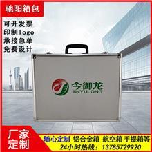 驰阳箱包 定制铝合金航空箱 铝合金手提工具箱 美容美甲箱 仪器防护铝箱 极速发货