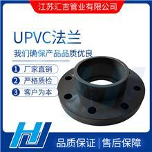 厂家供应 UPVC法兰片 UPVC法兰 塑料法兰盘 UPVC管件 支持定制