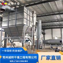 XSG旋转闪蒸干燥机  诚邦干燥供应 膨润土 玻璃纤维闪蒸干燥设备