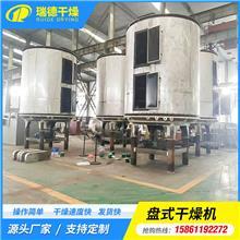 盘式干燥机 硫磺盘式干燥机 非标定制