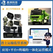 渣土运输智慧管理系统_北斗/GPS车辆监控系统_车辆远程监管_鼎洲科技
