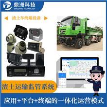 渣土运输车辆监管系统_gps车辆监控系统_执法部门车辆监管_鼎洲科技