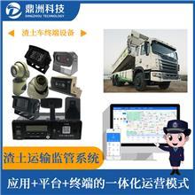北斗车辆监控_GPS管理泥头车系统,北斗/GPS定位监控车辆_鼎洲科技