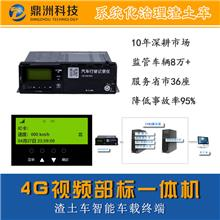 4G车载视频部标一体机,渣土车GPS定位终端,车联网解决方案,鼎洲科技