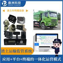 GPS车辆监控管理系统_工程渣土车监控_执法部门车辆监管_鼎洲科技