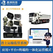 渣土车gps定位系统_北斗车辆管理系统_GPS车辆监控系统_鼎洲科技