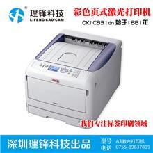 OKI833/A3页面LED彩色激光打印机特种纸831DNL茶叶标签专用打印机