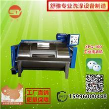 100kg工业洗衣机 水洗厂水洗机 羽绒被洗涤机