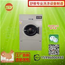 羊绒衫烘干机 洗衣房蒸汽式烘干机 蒸汽电加热工业烘干机