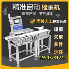 重量分选机 动态剔除鸡 在线式称量机 海鲜鲍鱼鱿鱼水产品重量称重机 chaoqiang