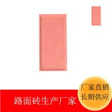 深圳厂家直销生态路面砖 红色透水砖 室外环保砖 人行道铺路地面砖