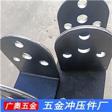 健身器材配件 U型件 广奥五金配件厂 合页 厂家定制