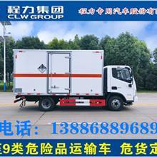 腐蚀性物品运输车 硫磺运输车 易燃液体危货车生产厂家直销