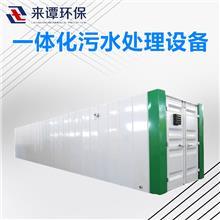 医院污水处理专用设备 生产废水处理设备厂家批发