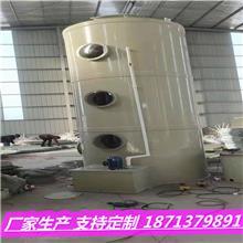 PP喷淋塔 废气处理水淋塔 废气处理酸雾喷淋塔 PP废气喷淋塔 丽苑环保
