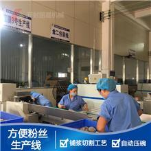 团状方便粉丝生产线_靠谱的即食粉条加工机_丽星生产工厂