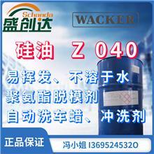 WACKER 瓦克硅油 Z040 聚氨酯脱模剂 自动洗车蜡 冲洗剂 易挥发不溶于水 德国