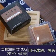 昆明手工皂 姜来无忧 小黄姜精油香皂批发价格
