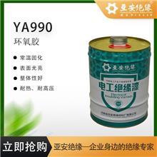 990环氧胶 电子变压器用绝缘漆 环氧树脂 凡立水