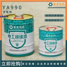 电子变压器用绝缘漆  双组分绝缘涂料 环氧漆