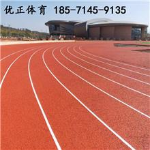 武汉塑胶跑道材料厂家包施工包验收新国标