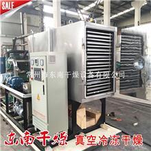 鲜花冻干机 花草茶真空冷冻干燥设备 花果茶冻干工艺原理 东南生产