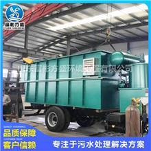 清洗污水处理专用设备 溶气气浮机 售后保障
