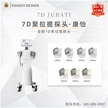 厂家新款7D聚拉提探头时光梭聚美容院用面部美容仪器7d聚拉提配件耗材