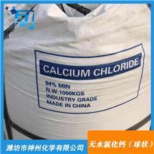 氯化钙 片状氯化钙 国标级氯化钙