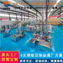 豆干机器可定制 河南豆腐干机械设备生产线 大型豆干机械厂家直销