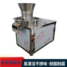盘式粉体制粒 ,XZL型旋转式造粒机 ,藕粉制粒机 ,鸡精制粒机,香精制粒机