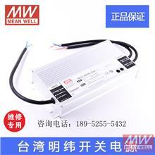 台湾明纬开关电源驱动器户外防水节能LED照明电源