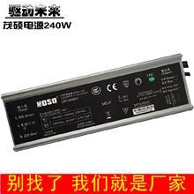 MOSO茂硕LED电源户外灯具维修大功率控制调光驱动器