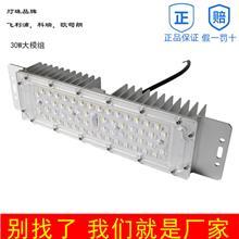 长方形LED模组路灯配件灯具光源铝型材大功率维修模组