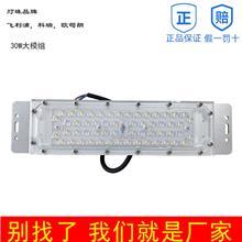 灯具光源铝型材大功率投光灯组件维修长方形LED模组路灯配件